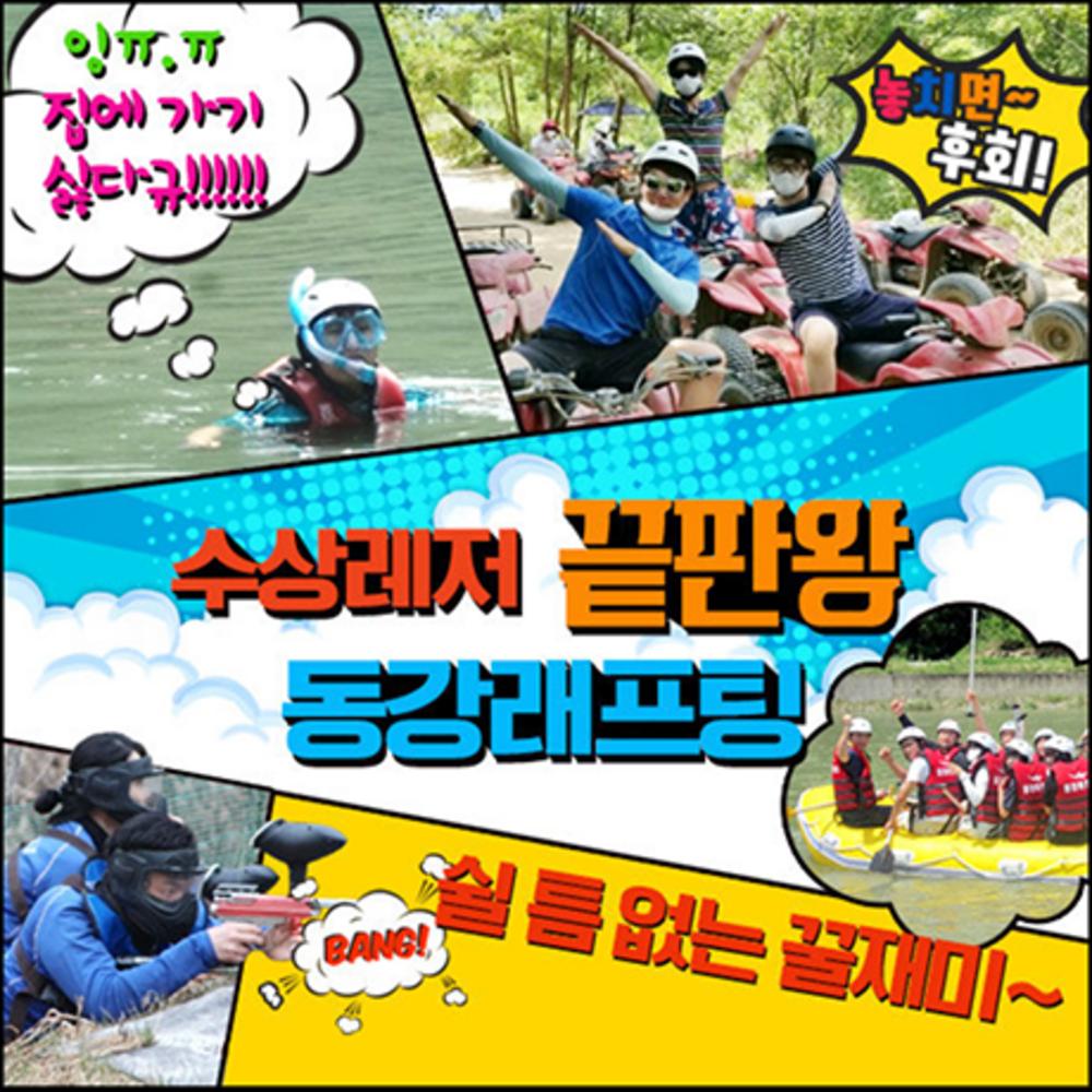 [영월] [강원 영월 동강] 여름을즐겨라 동강래프팅!