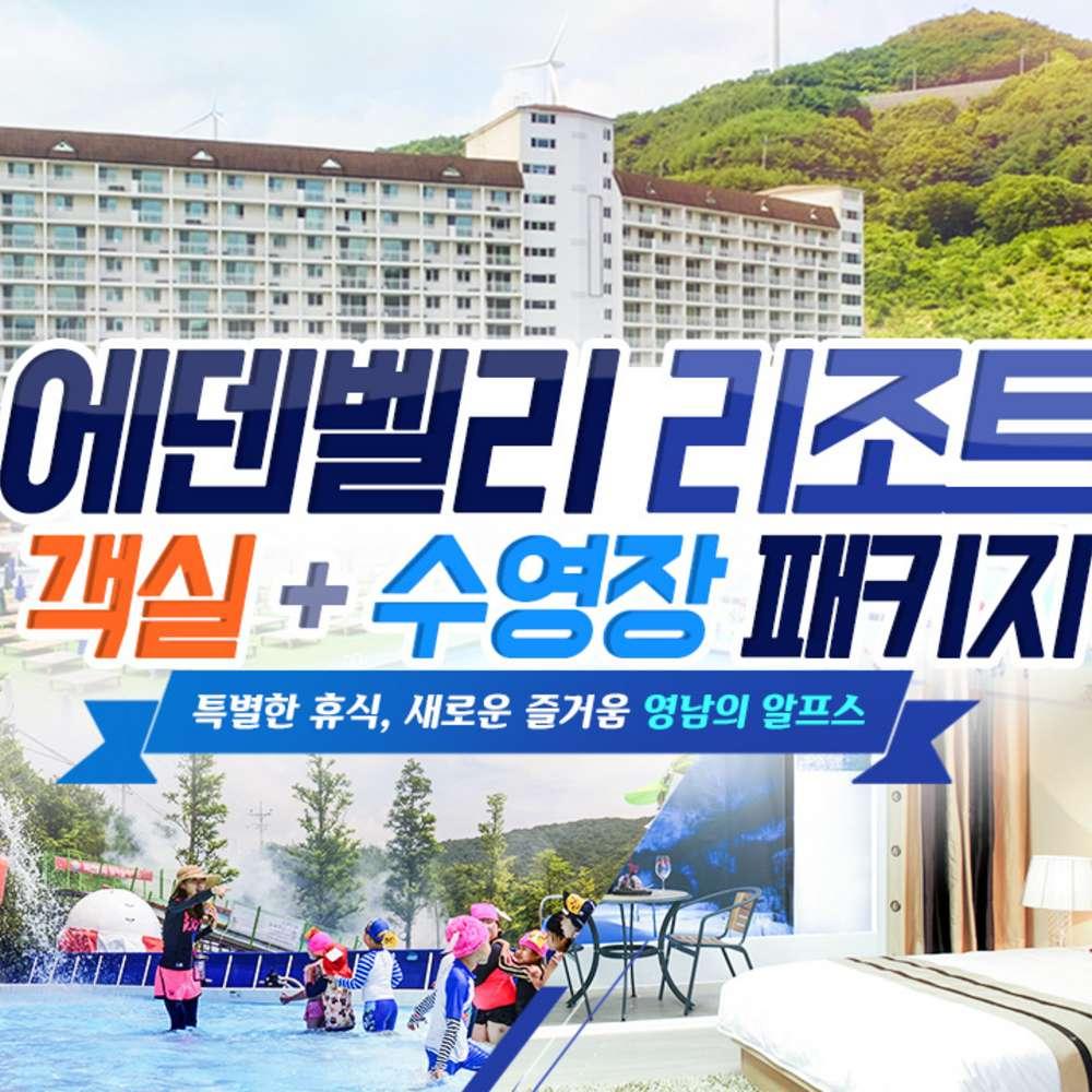 [양산] 에덴밸리 리조트 객실+수영장PKG
