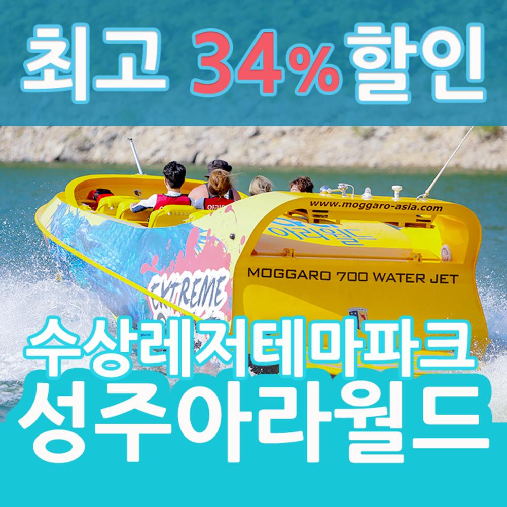 [경북] 아라월드하이시즌(5/26~7/16)/수상레저/워터파크/펜션/방갈로
