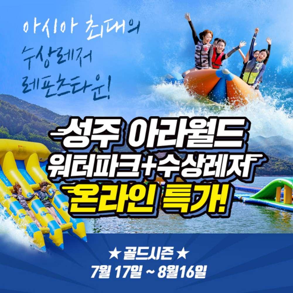 [경북] 아라월드골드시즌(7/17~8/16)/수상레저/워터파크/펜션/방갈로