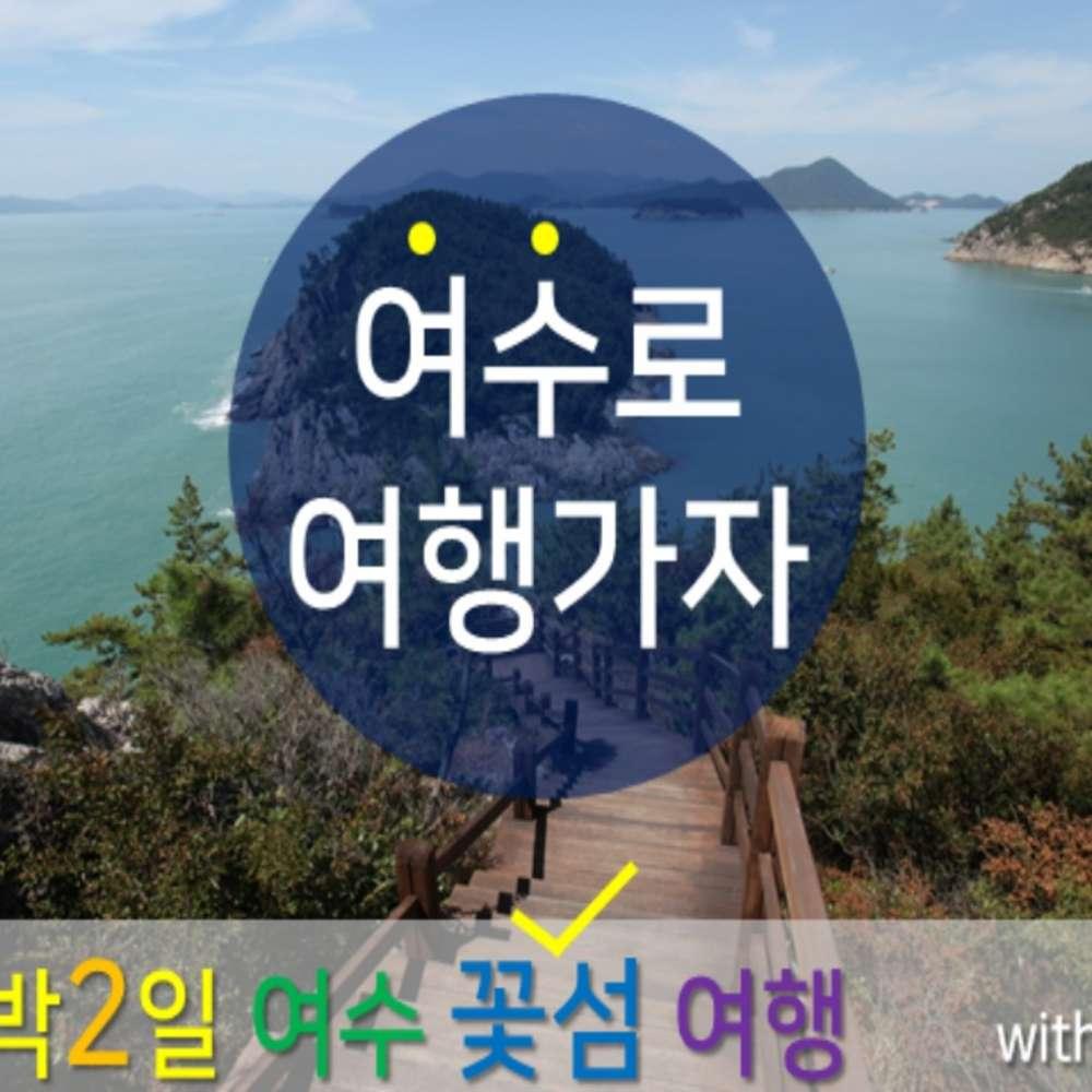 [전라] [여수관광] 스타투어 여수1박2일 하화도여행