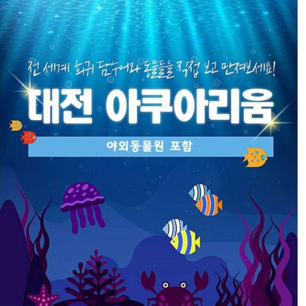 [대전] 대전 아쿠아리움 종일권