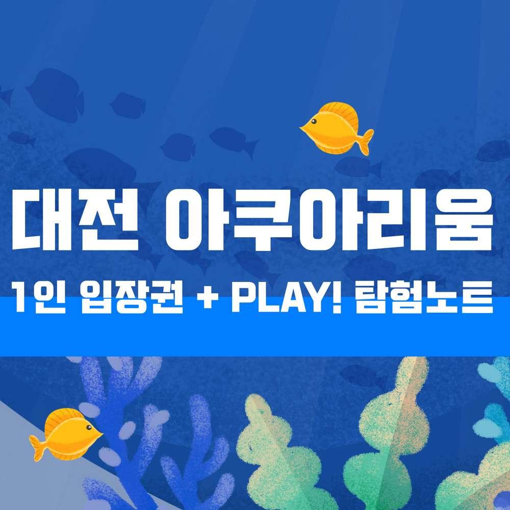 [대전] 대전 아쿠아리움 탐험노트 PKG