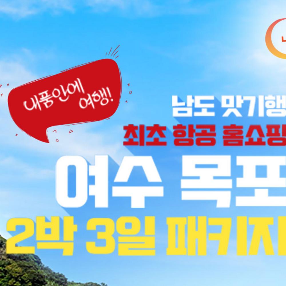 [남도여수목포3일] [항공] 국내최초 내륙 항공여행 특급 남도 맛기행 여수/목포 2박3일