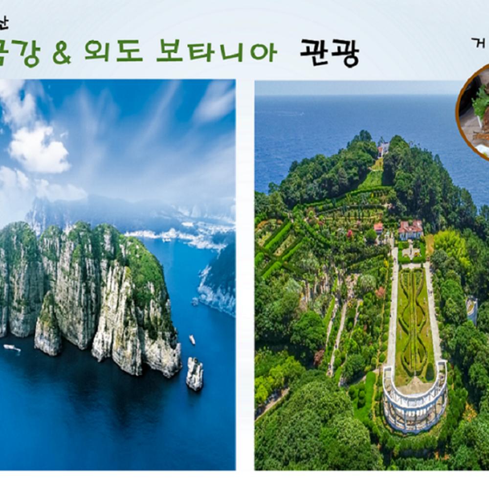 [거제도] 환상의 섬 거제도 해상여행 1박2일