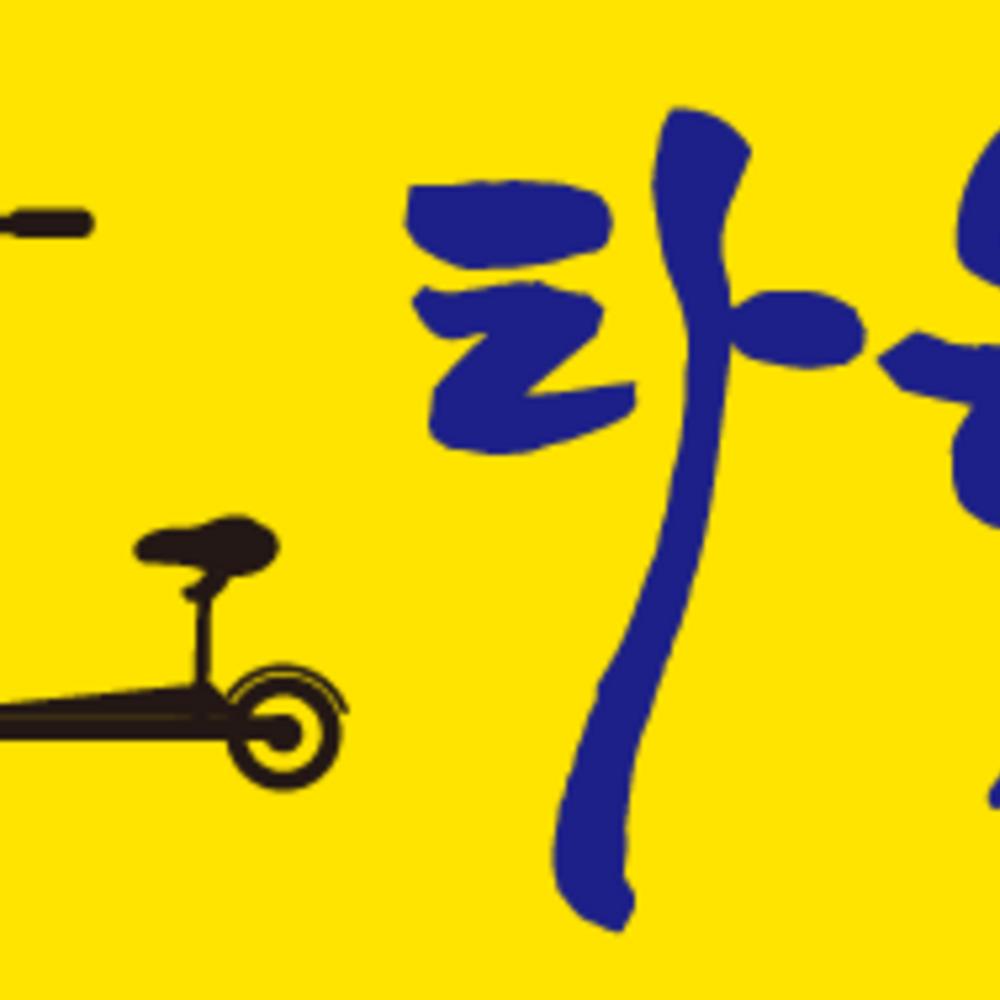 [단양] 전동킥보드/전동자전거 대여