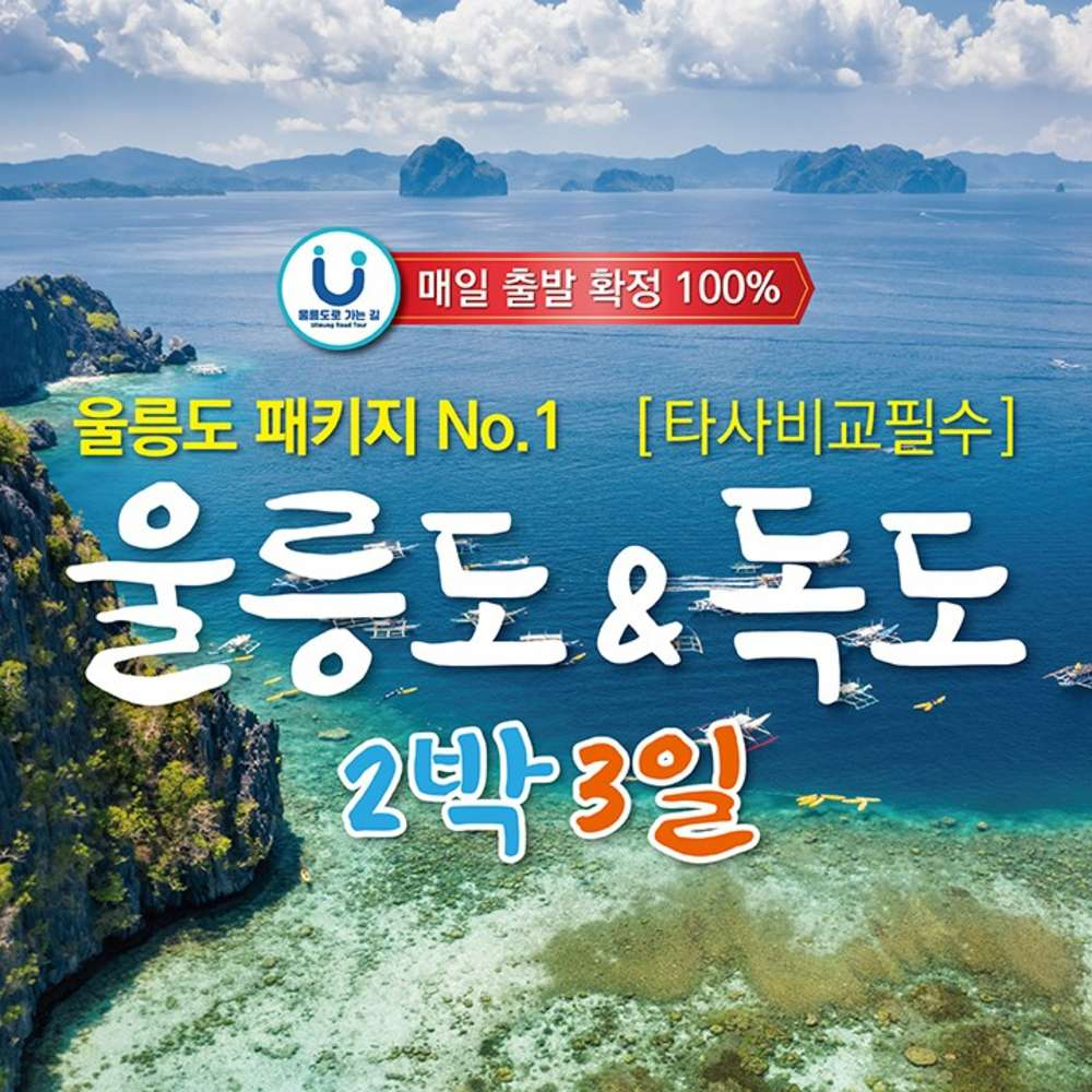 [울릉도] 강릉/묵호 출발 2박3일 패키지