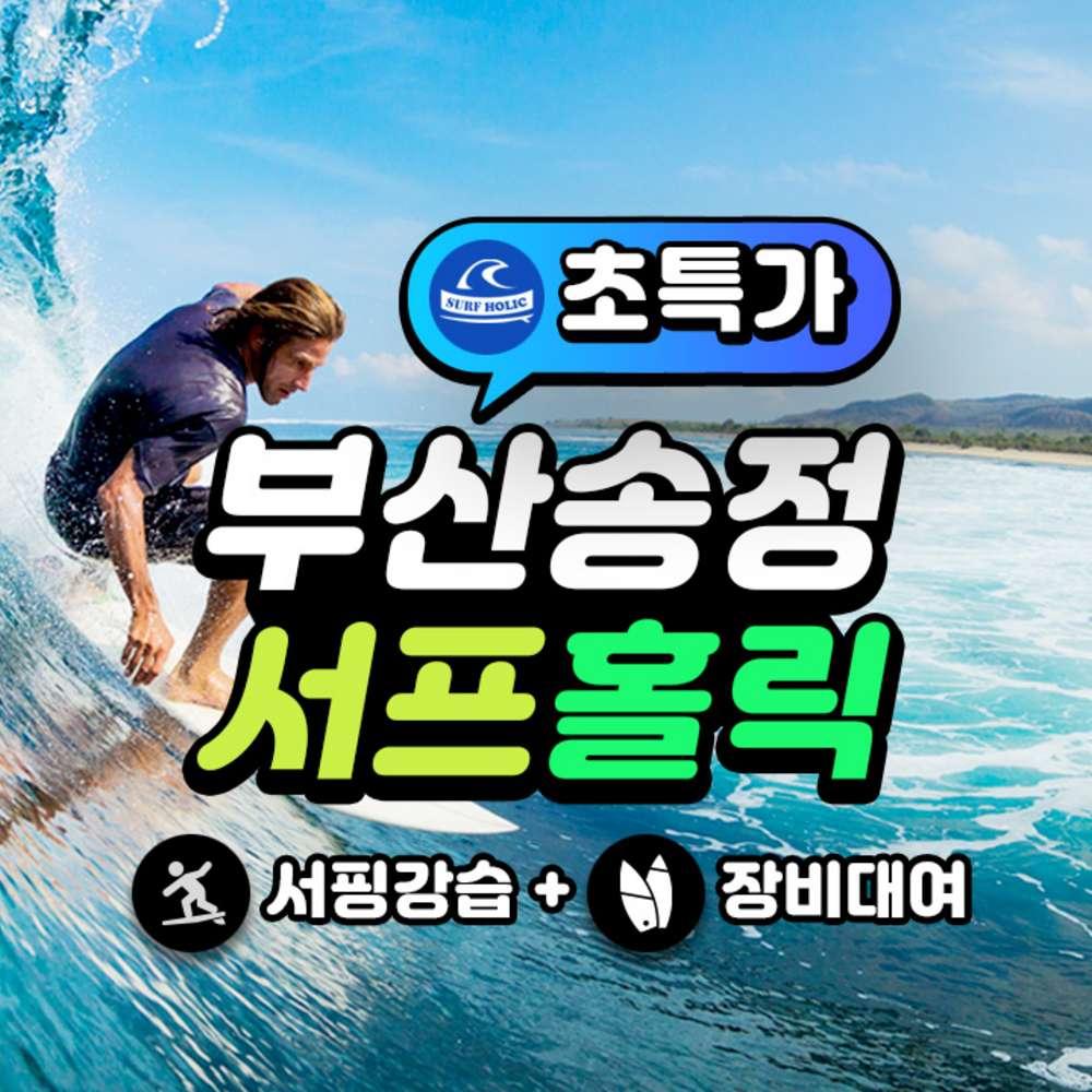 [부산] [서핑 강습 + 장비대여] 송정 해수욕장 서프홀릭