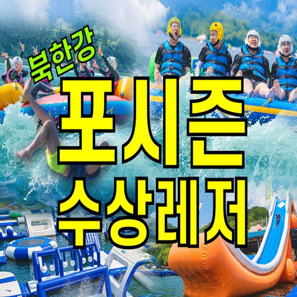 [가평빠지,수상레저] 가평수상레저 수상스키 무료강습 시설좋은 북한강 포시즌 수상레저