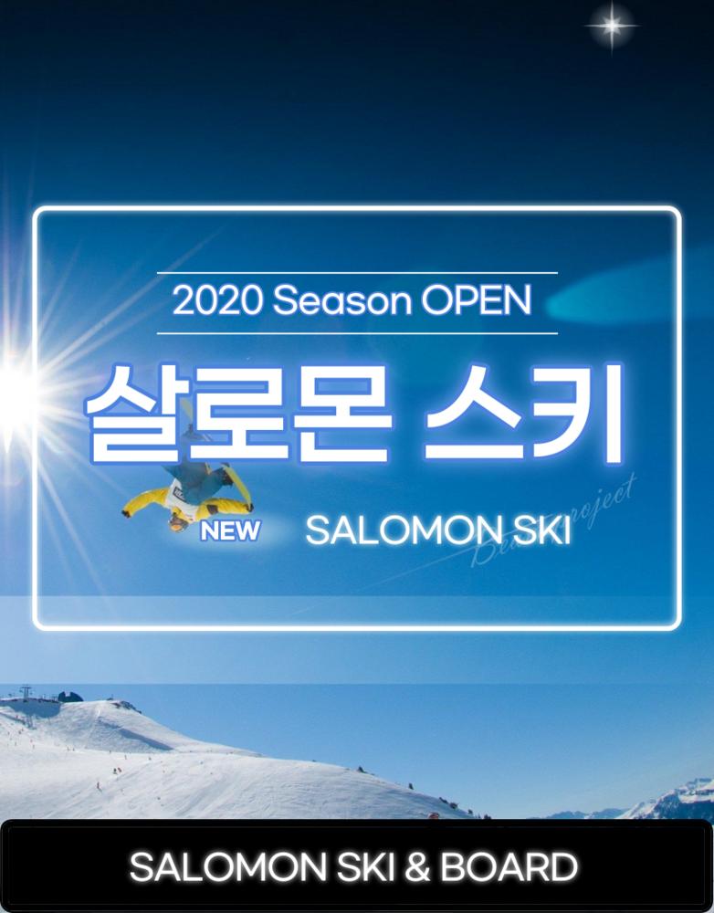 [포천] 베어스타운 살로몬 스키 렌탈샵(의류/장비 1타임)