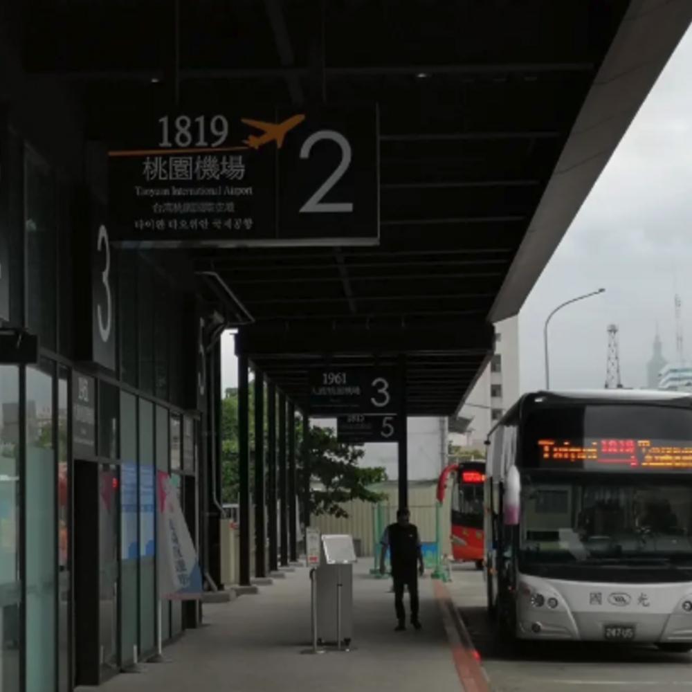 [타이페이] 타이페이 타오위안 공항 국광 버스 왕복티켓 (1819번/1840번/1843번)