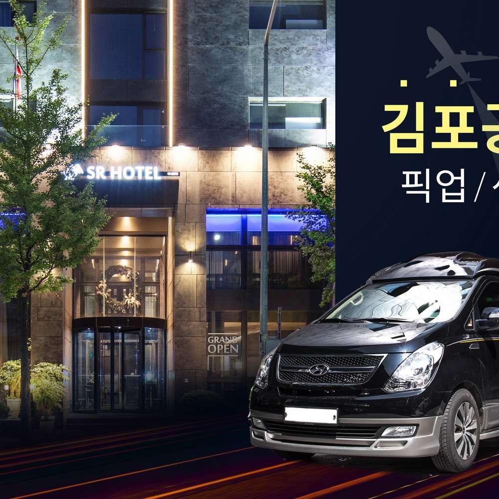 [강서] SR 호텔