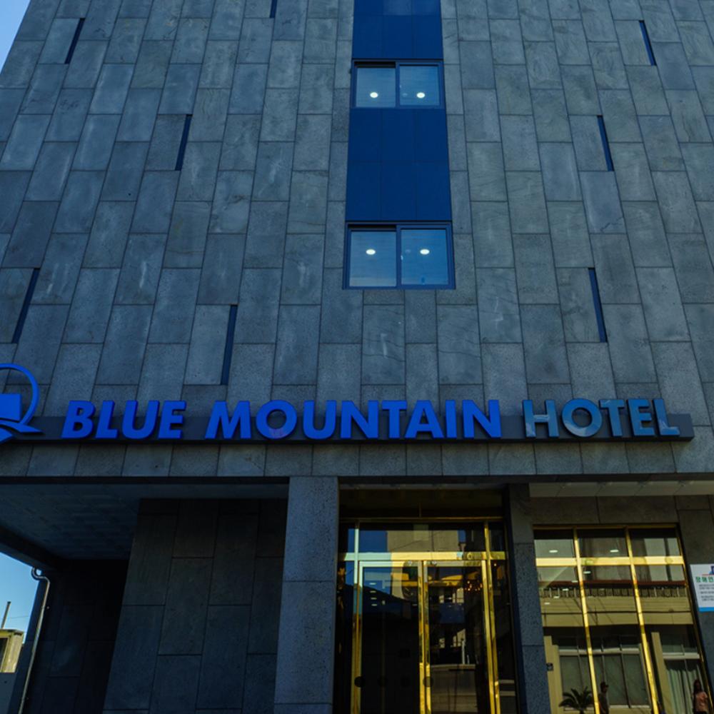 [서귀포] 블루마운틴 프리미어 호텔