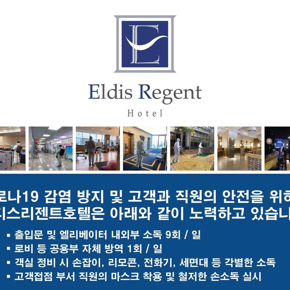[중구] 엘디스리젠트호텔