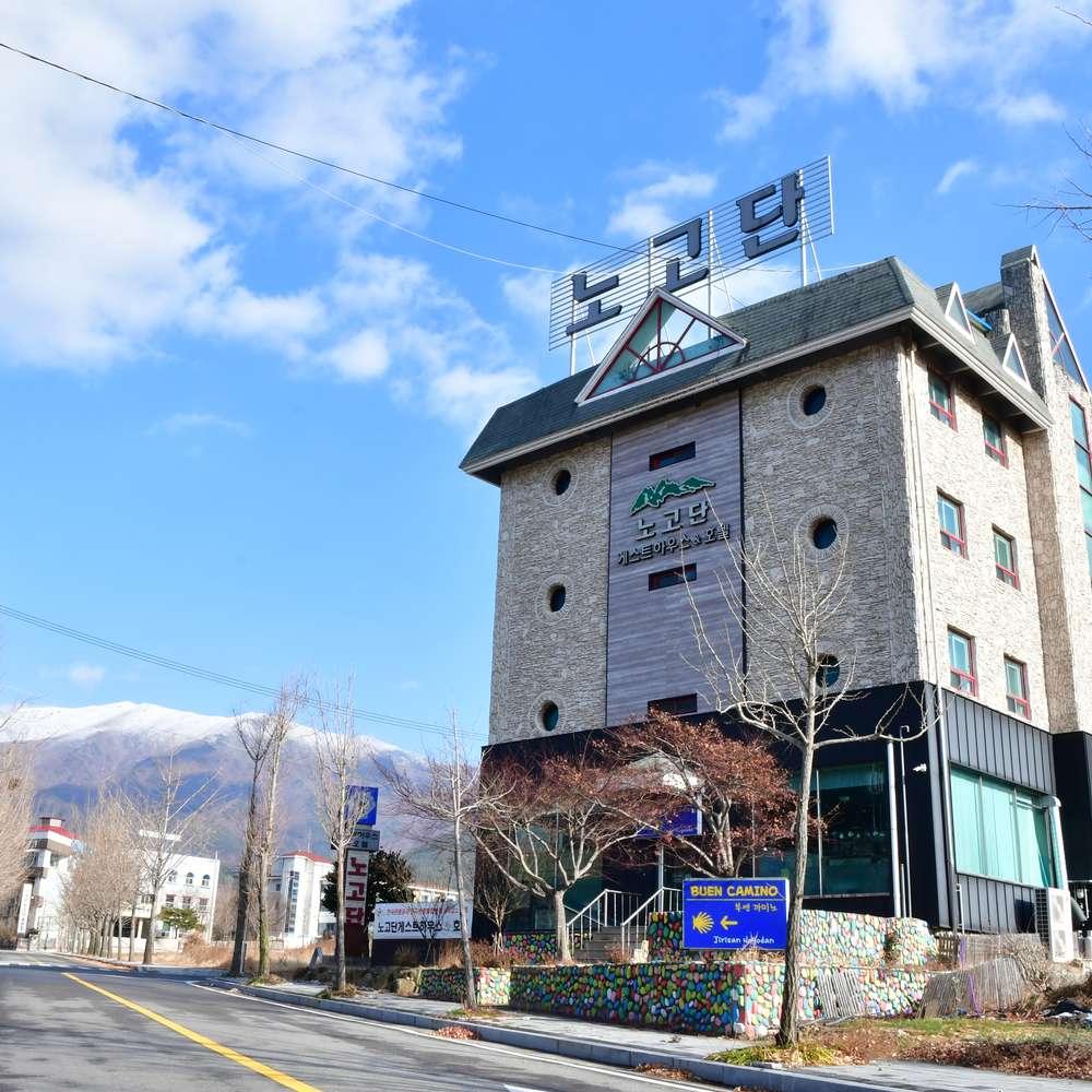 [구례] 노고단게스트하우스&호텔