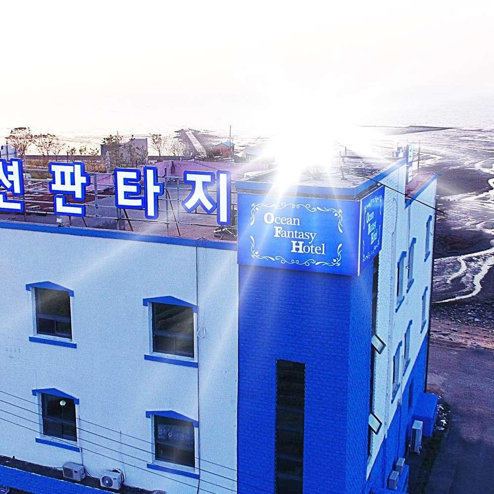 [홍성] 남당항 오션판타지 호텔