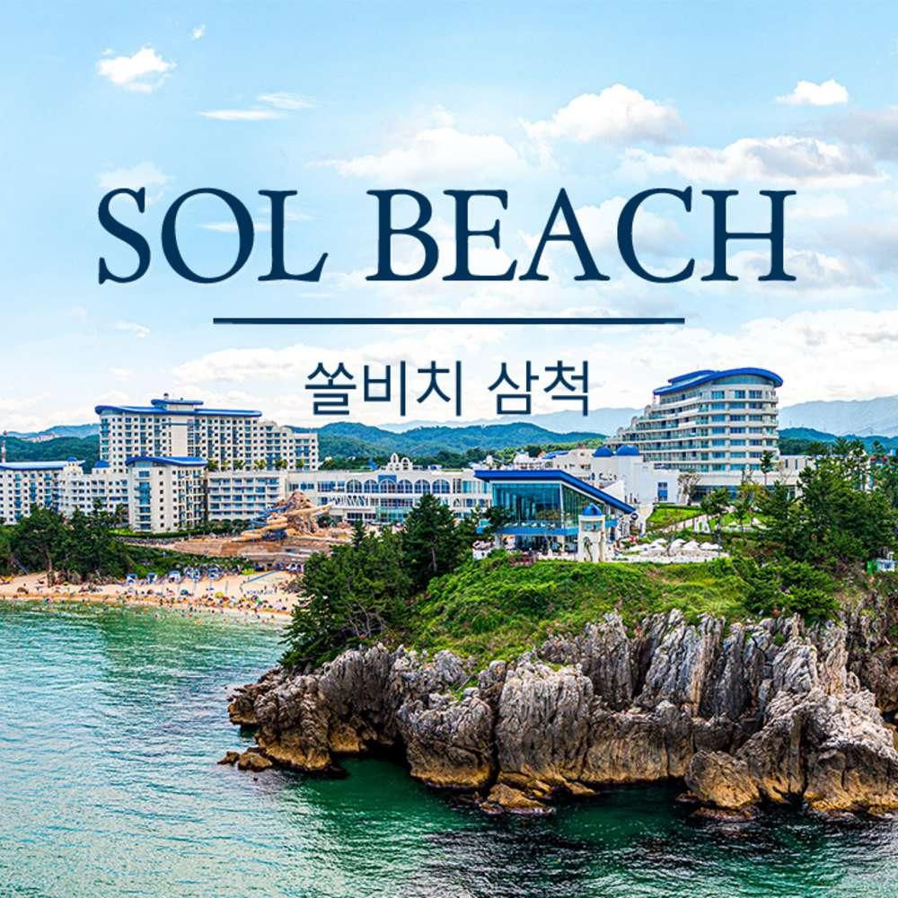 [강원도] 쏠비치 삼척 호텔&리조트