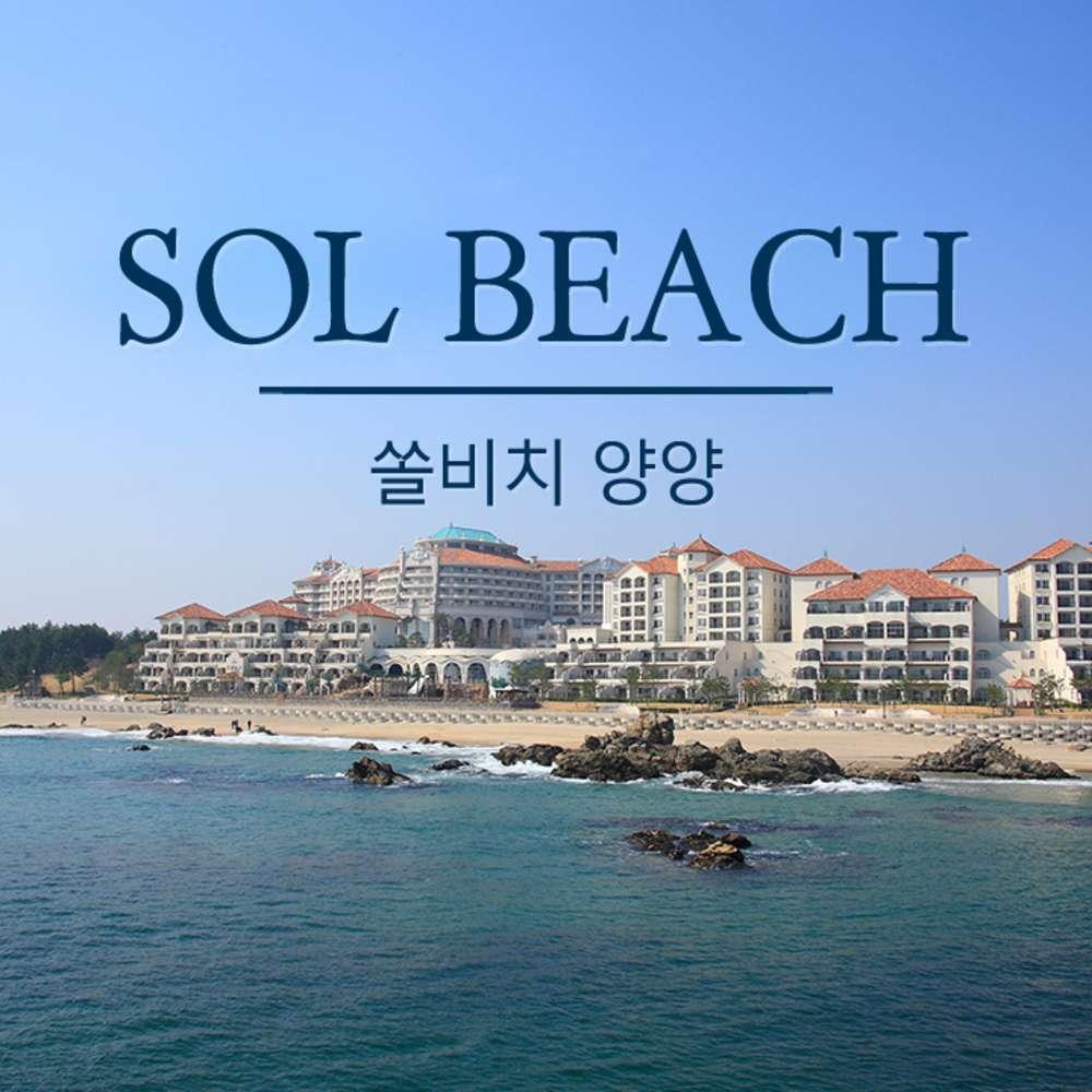 [강원] 쏠비치 양양 호텔&리조트