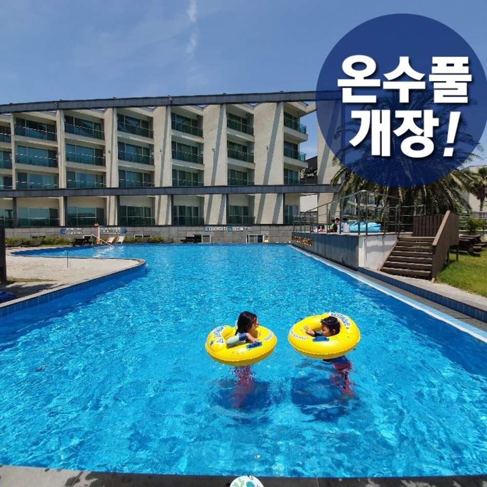 [서귀포] ★더포그레이스 호텔 & 리조트★ ♥온수풀 오픈♥
