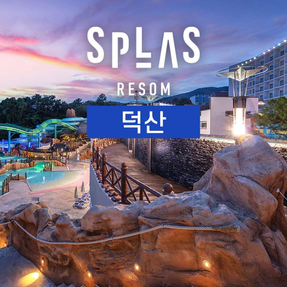 [덕산] 스플라스 리솜(공식 판매사)