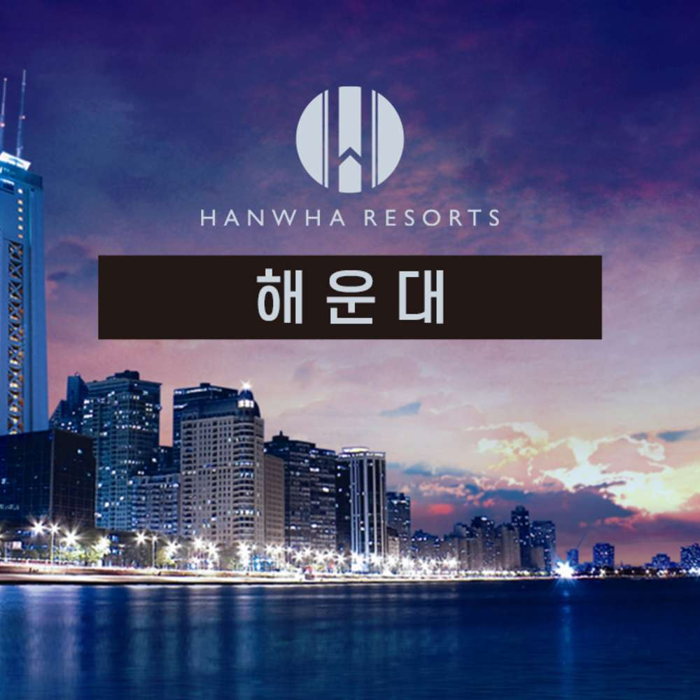 [부산] 한화리조트 해운대(공식 판매사)