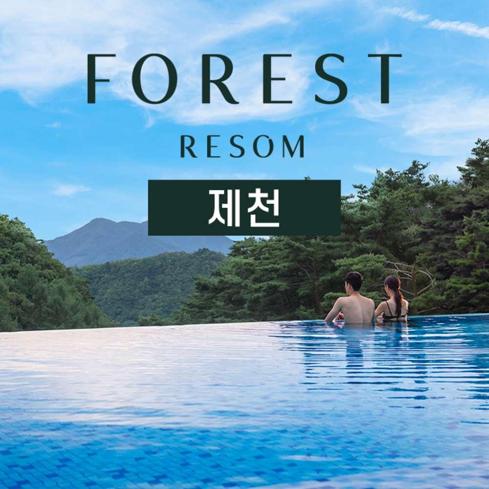 [제천] 포레스트 리솜(공식 판매사)
