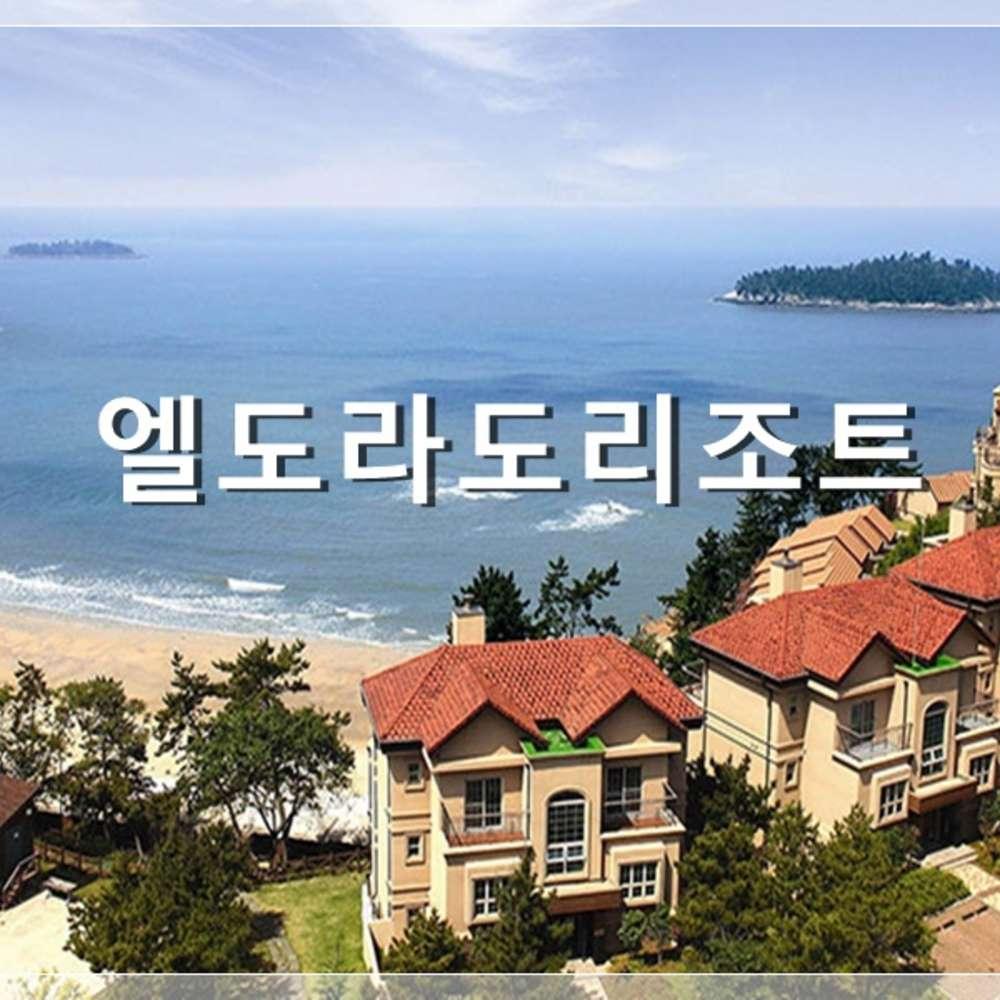 [신안/증도] 신안엘도라도리조트