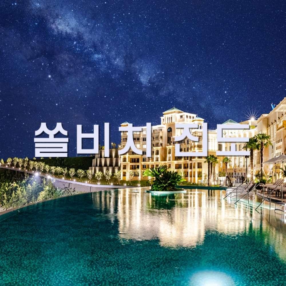 [전남진도] 쏠비치 진도 호텔