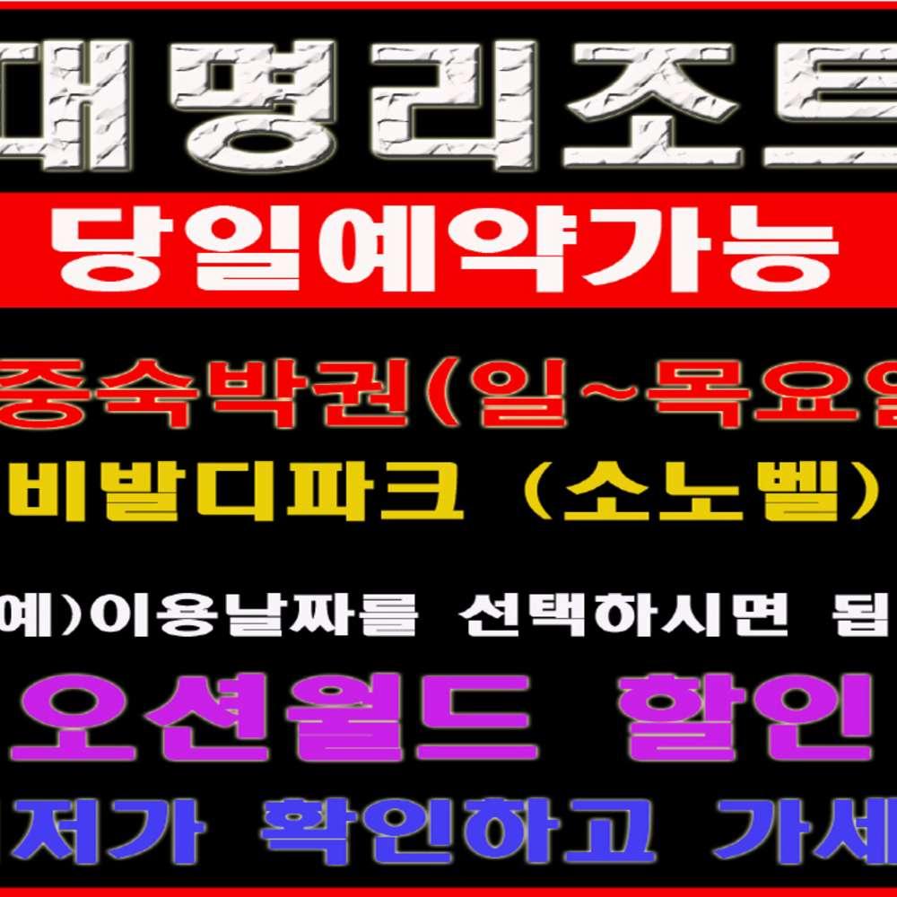 [강원비발디파크] 대명리조트 소노벨 비발디파크 숙박 오션월드할인