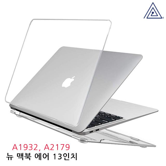 플럭스 맥북 크리스탈 투명 하드 케이스, 뉴 맥북 에어 13 (A1932 / A2179)