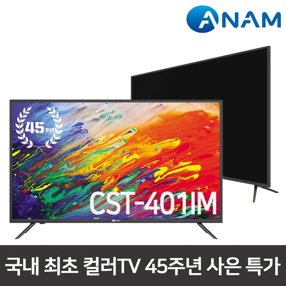 아남 아남TV CST-401IM 40인치 FULL HD TV