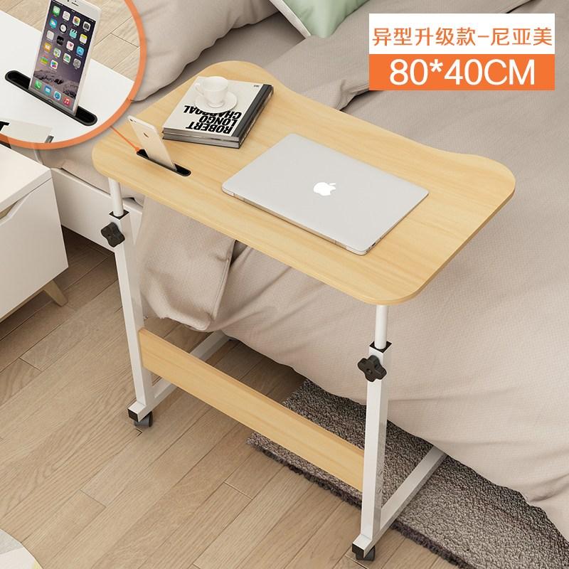침대책상 심플 노트북 책상침대용 테이블식 가정용 모던 이동 높이조절 협탁, T15-다른형태의 업그레이드형-니아메 80X40