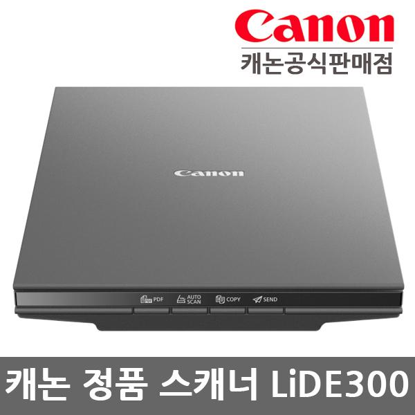 캐논 정품 LiDE300 평판스캐너 LiDE-300[초절전 초경량 고속스캔 PDF지원 당일발송]