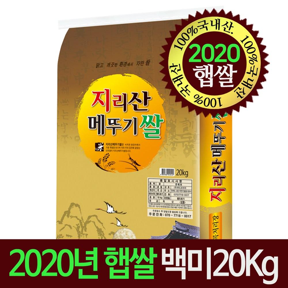 [명가미곡] [2020년 햅쌀]지리산메뚜기쌀 백미20Kg 당일도정 박스포장, 1개, 20Kg
