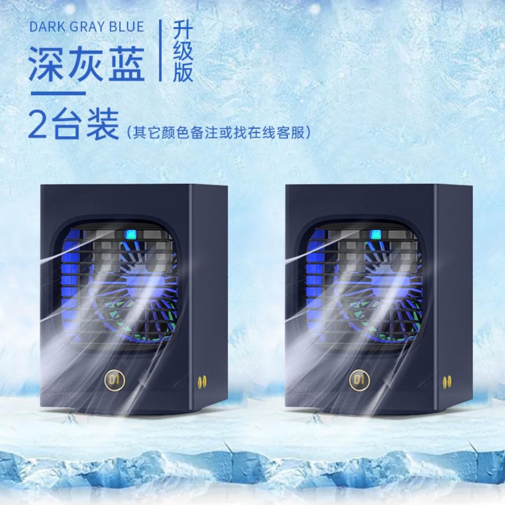 미니에어컨 소형냉풍기 탁상용냉풍기, 2세트 다크그레이블루(급랭 나노충전)