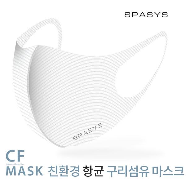 구리섬유 CF 항균 다회용 스파시스 구리마스크 M, 단일상품