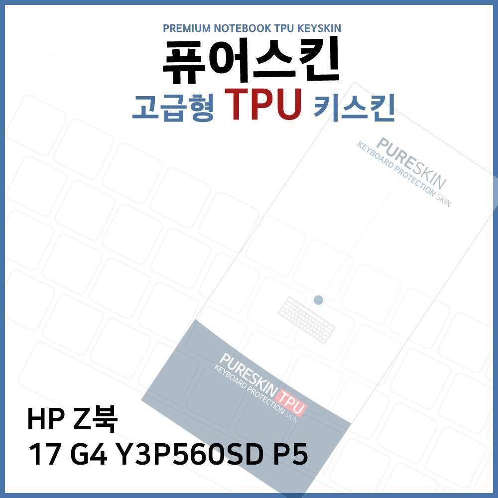 jyyzlk 7480417E.HPP5고급형Y3P560SDTPU키스킨G4Z북