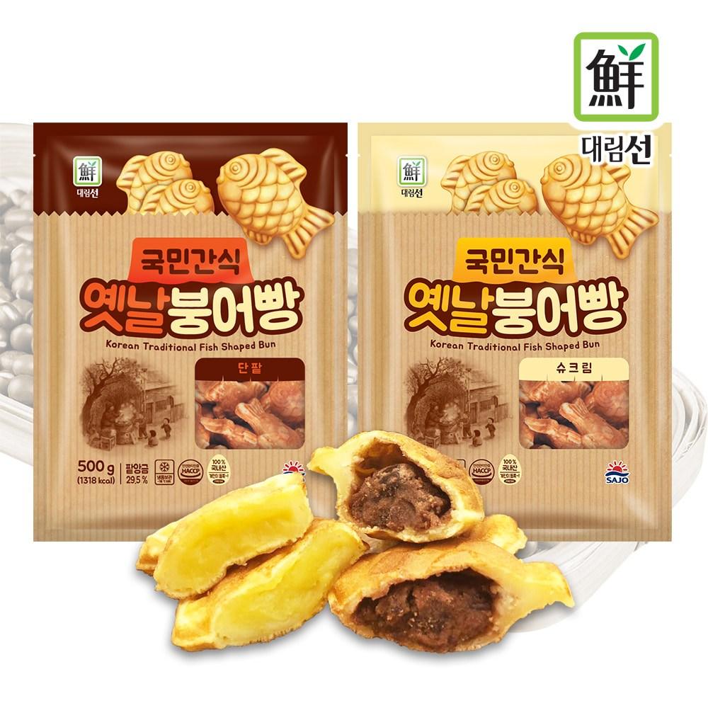 [사조대림] 국민간식 옛날 붕어빵(500gx2개) 1kg 단팥맛 슈크림맛, 단팥 + 슈크림