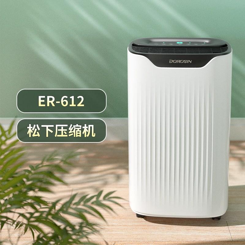 가정용 제습기 저소음 음소거 습기 제거 실내 공기청정, 화이트 (POP 5660091895)
