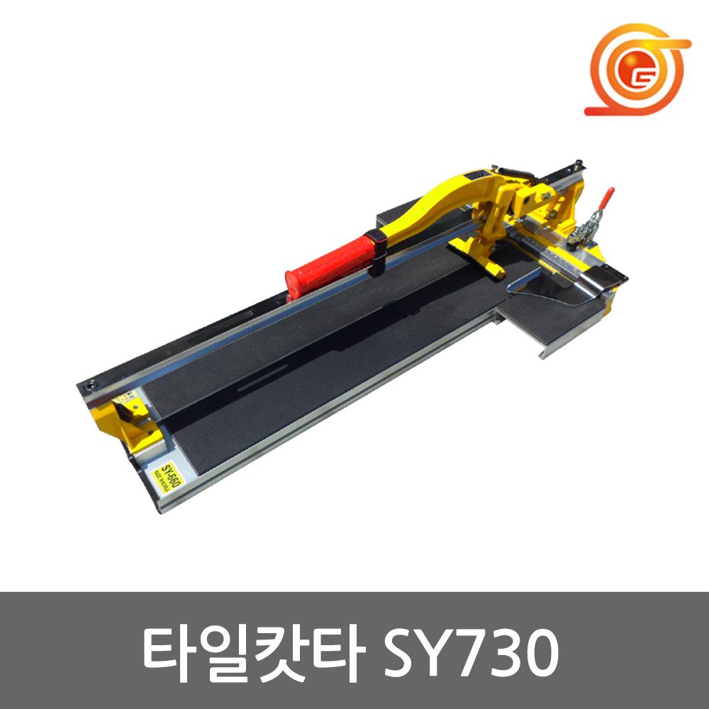 신용 SY730 타일캇타 레이저장착 절단능력730mm 국산타일컷터 (POP 1221173900)