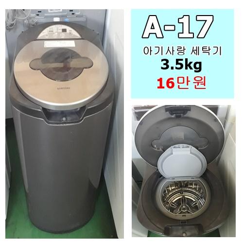 삼성 아기사랑세탁기, 세탁기