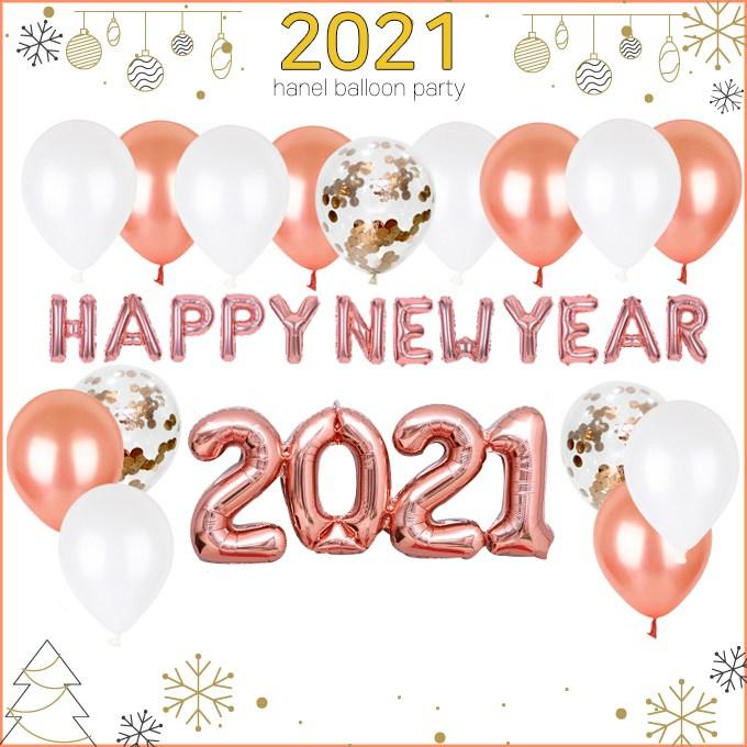 하늘풍선파티 숫자은박풍선 hello 2021 풍선세트 선물세트 연말파티 신년회 해피뉴이얼풍선, 로즈메리15P+해피뉴이얼(로골)+2021(로골)