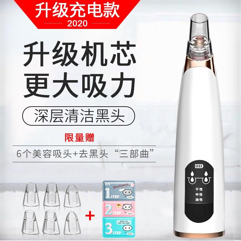 피지 블렉헤드 피지 흡착기 전동피지흡입기 쥐젖제거기 LED, B (2020의 새로운 기능) 업그레이드 된 충전 버전 [선물 6 팁 + 포장 된 수출액]