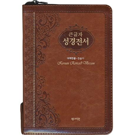 큰글씨 성경전서(중)(H73SM)(브라운)(색인)(개역한글 찬송가), 성서원