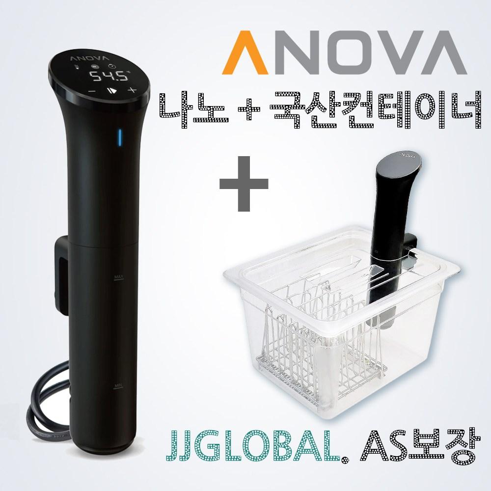 아노바 수비드머신 나노220V+국내산 수비드컨테이너 한국플러그 AS가능