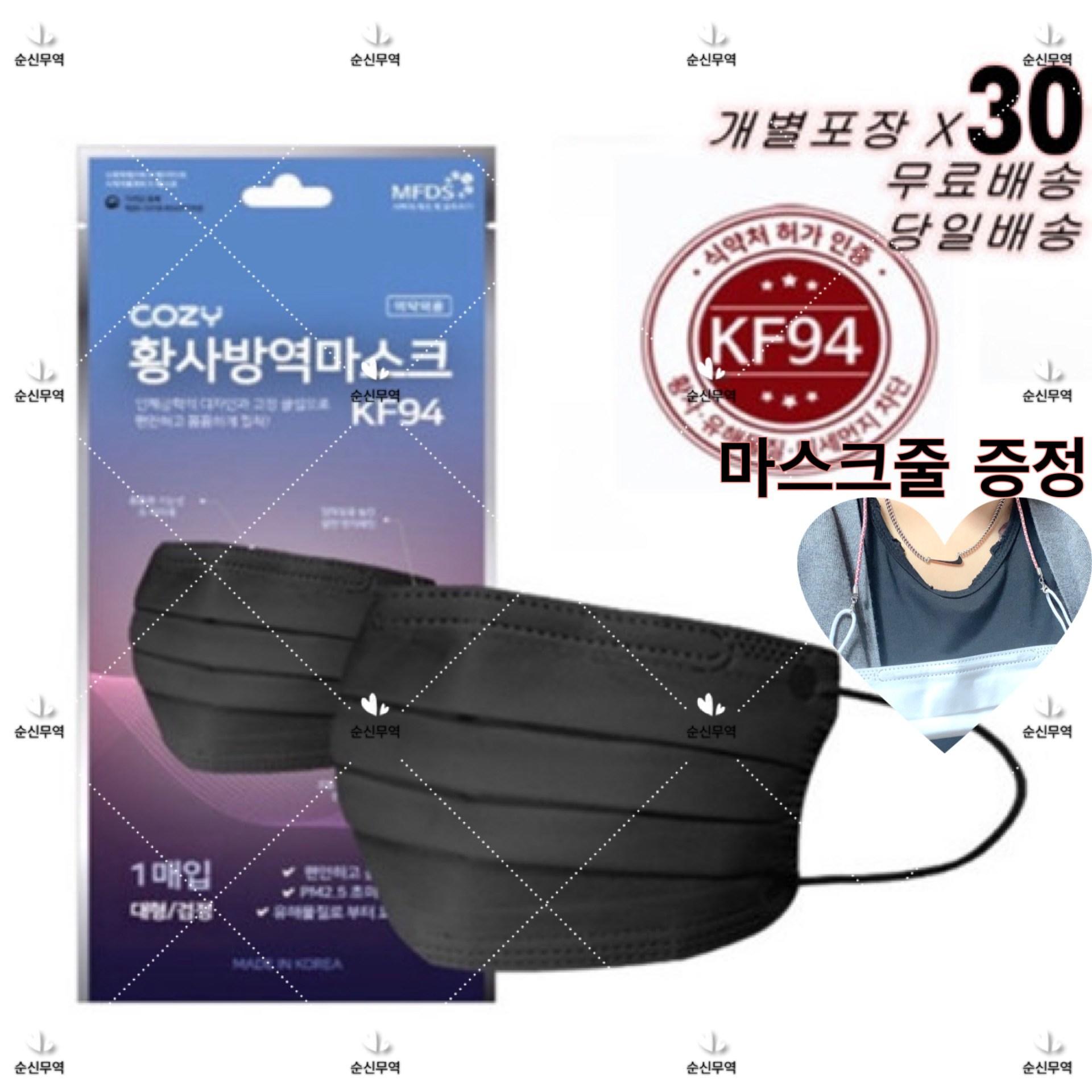 코지COZY KF94 황사방역마스크 블랙 개별포장X10X30매 마스크줄 증정 국산 당일배송, 1개입, 30개