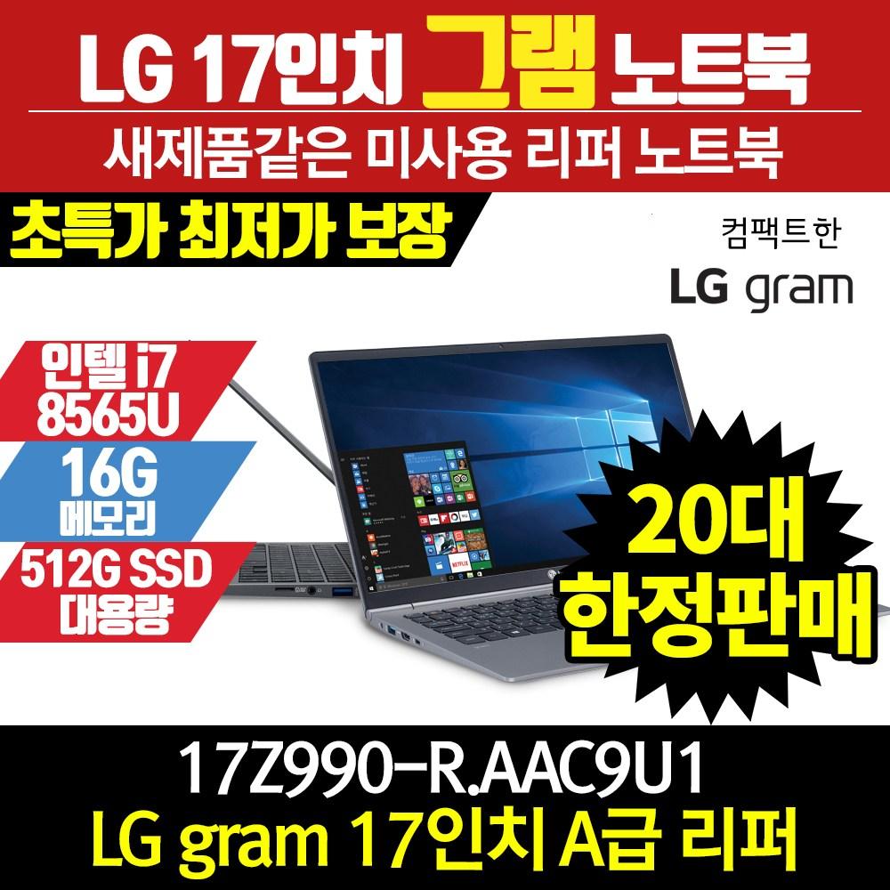LG 그램 리퍼 노트북 17Z990-R.AAC9U1 i7 8565U 16G 512G, 16GB, SSD 512G, 포함