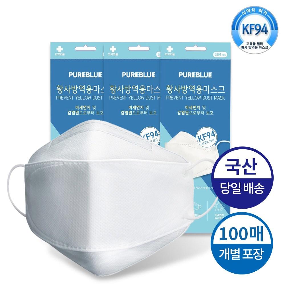 퓨어블루 KF94 국산 대형 개별포장 미세먼지 보건용 황사 마스크 100매, 1개