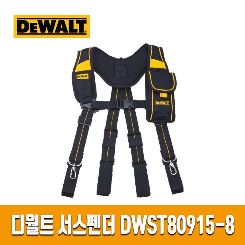 디월트 서스펜더 DWST80915-8 안전반도 어깨멜빵