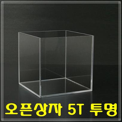 (주)주컴퍼니 5mm 오픈상자 아크릴보관함 아크릴박스 상자 케이스